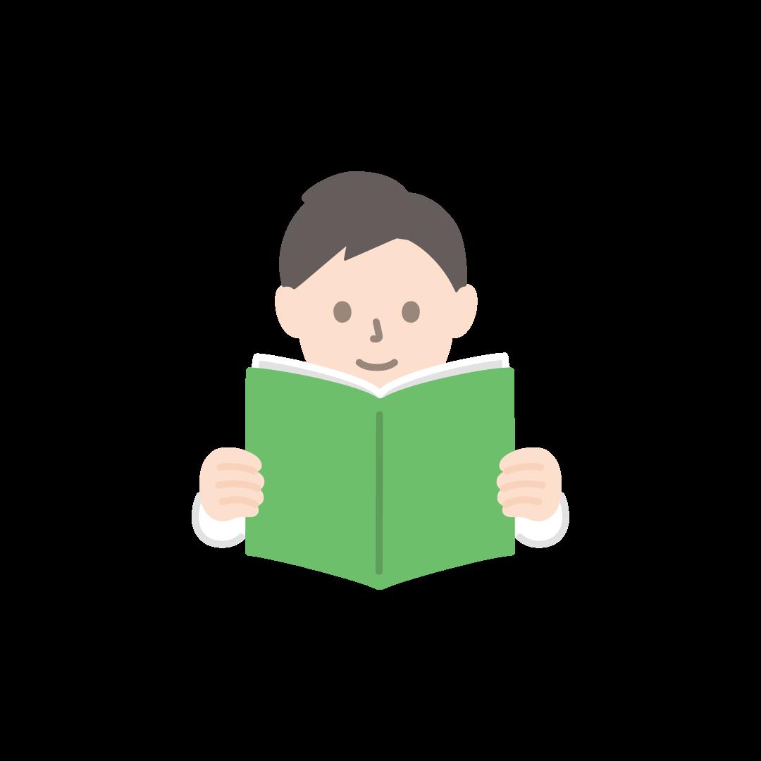 本を読む男性の塗りイラスト