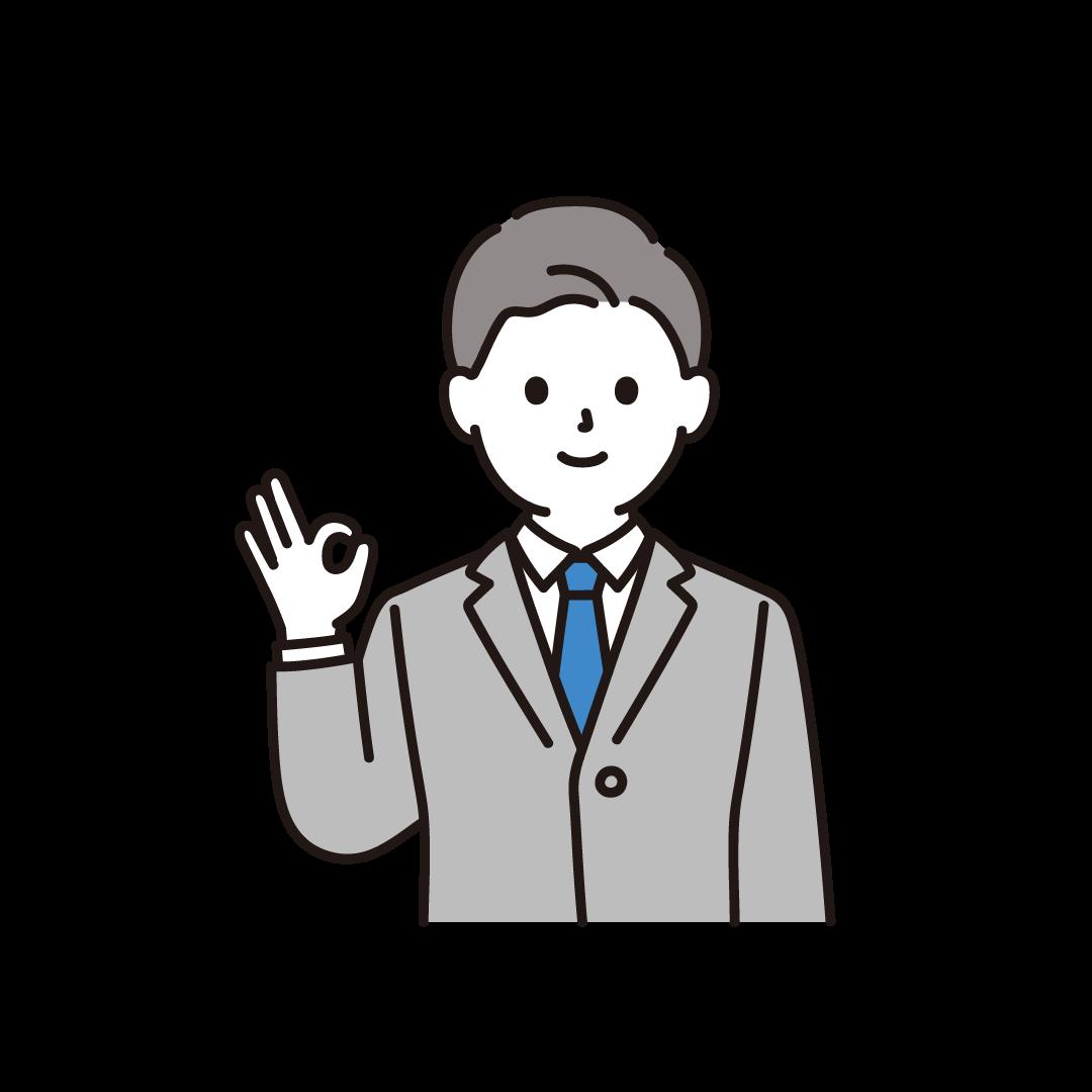 OKポーズをとるビジネスマンのイラスト