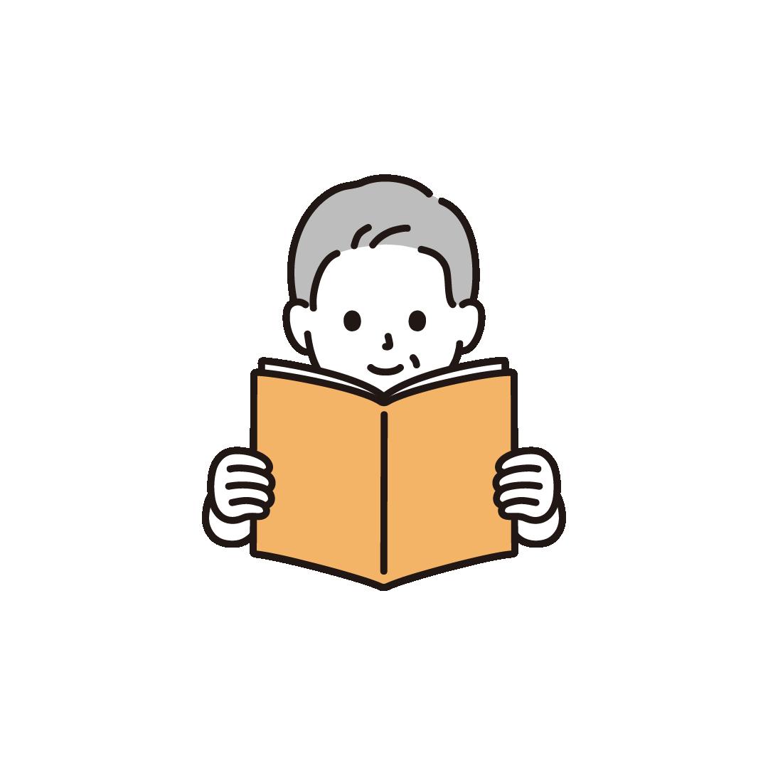 本を読むシニア男性のイラスト