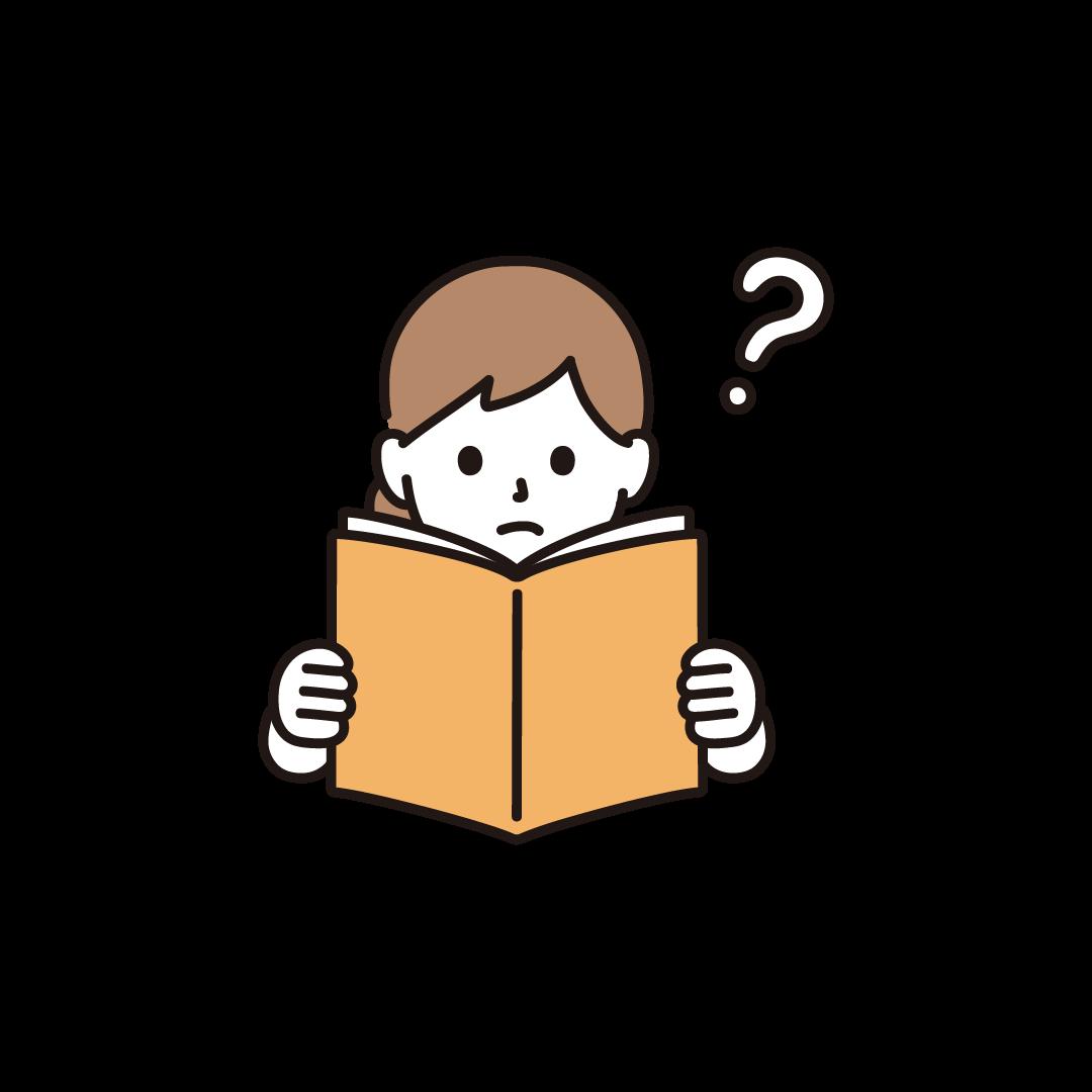 本を読む人(クエスチョンマーク)のイラスト